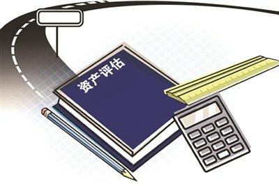 东莞资产评估
